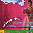 Sunaree Rachaseema : Khun Mae Yung Sao - Vol.4