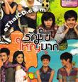 Love Julinsee (Ruk Man Yai Mak) [ VCD ]
