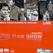 Talk show : One man show - Ping Lumprapueng