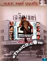 Sarawat Tok [ DVD ]