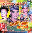 Concert lum ruerng : Chalermphol Malakum - Kong kaaw noi Kah mae