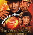 The Great Magician [ VCD ]