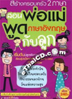 Book : Srang Krob Krua Sorng Pasa Sorn Por Mae Pood Pasa English Gub Look + DVD