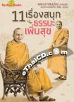 Book : 111Ruang Sanook Thamma Perm Souk