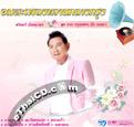 Charin Nuntanakorn : Jark Krungthep...Tueng Songkla