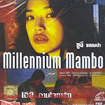 Millennium Mambo [ VCD ]