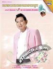 Karaoke DVD : Charin Nuntanakorn -  Jark Krungthep thung songkla