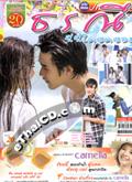 \'Torranee Ne Nee Krai Krong\' lakorn magazine (Pappayon Bunterng)