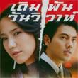 Thai TV serie : Derm Pun Wan Wiwa [ DVD ]