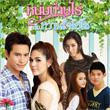 Thai TV serie : Num Barn Rai Gub Warn Jai Hi-so [ DVD ]