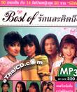 MP3 : Nititud - Best of Ruk Lae Kid Tueng