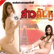 Sao Kun Hoo [ VCD ]