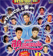 CD+Karaoke VCD : Loog Thung - Sood Yord Pleng Hits vol.1