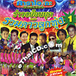CD+Karaoke VCD : Ruam Dao Look Thoong Vol. 1