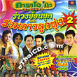 CD+Karaoke VCD : Ruam Dao Look Thoong Vol. 2