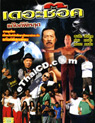 The Shock Gang Pee Lood [ DVD ]