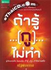 Book : Tar Ru Gu Mai Tum
