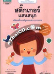 Book : Sticker San Sanook