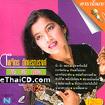 Karaoke VCD : Paijit UgsornNarong - Ar Ar Lhor