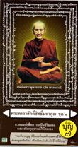 CD : Pra Kata Suksit Mahakun - Vol.2