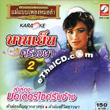 Karaoke VCD : Banyen Sriwongsa - Mae Babb Pleng Morlum - Vol.2