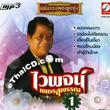 MP3 : Waiphoj Petchsupan - Mae Babb Pleng Loog Thung - Vol.1