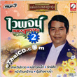 MP3 : Waiphoj Petchsupan - Mae Babb Pleng Loog Thung - Vol.2