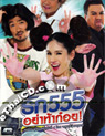 Rak Ha Ha Ha [ DVD ]