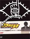 20th Century Boys : Triology Boxset [ DVD ]