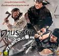 The Showdown [ VCD ]