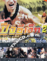 The Young Hero of Shaolin 2 [ DVD ]
