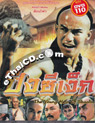 The Young Hero of Shaolin 1 [ DVD ]