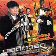 Bodyguard Huk Liam 2+1 [ VCD ]