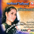 Karaoke VCD : Wongjun Pairoj - Mae Pim Kong Chart