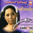 Karaoke VCD : Wongjun Pairoj - Charng Lai Luer