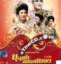 Concert lum ruerng : Chompae Computer - Boon Num Krum Sanong