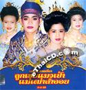 Concert lum ruerng : Petch Choompae - Look Kei Maew Pao Mae Thao Sum Oiy