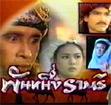 Thai TV serie : Pun Nueng Ratree [ DVD ]