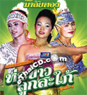 Concert lum plern : Malai Thong - Hor Kaaw Look Saphai