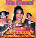 Concert lum ruerng : Siriporn Umpaipong - Sung Thong - Ngor Pah