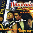 Action VS Love [ VCD ]