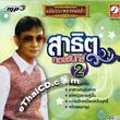 MP3 : Sathit Thongjun - Mae Baeb Pleng Morlum Vol.2