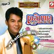 MP3 : Chalermphol Malakum - Mae Baeb Pleng Morlum - Vol.1