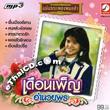 MP3 : Duenpenh Umnuayporn - Mae Baeb Pleng Morlum