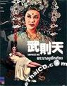 Empress Wu [ DVD ]