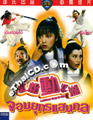 Ambitious Kung Fu Girl [ DVD ]