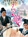 Maid From Heaven [ DVD ]