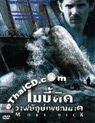 Moby Dick [ DVD ]