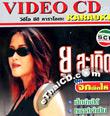 Karaoke VCD : Yu Rock Saderd - Jok Pid Hai