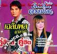 Karaoke VCD : Chalermpol Malakum & Dokruk Duangmala - Koo Hot Koo Hit